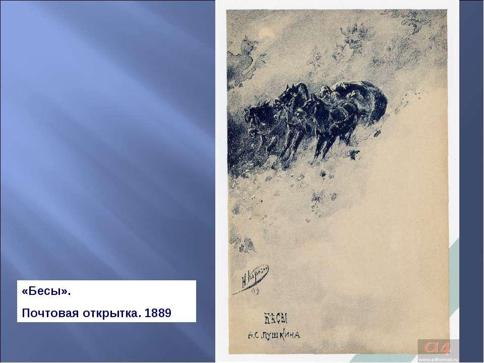 «Бесы». Почтовая открытка. 1889