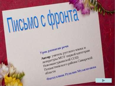 Урок развития речи Автор: учитель русского языка и литературы МОУ первой кате...