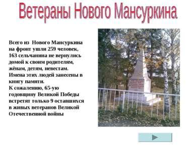 Всего из Нового Мансуркина на фронт ушли 259 человек, 163 сельчанина не верн...