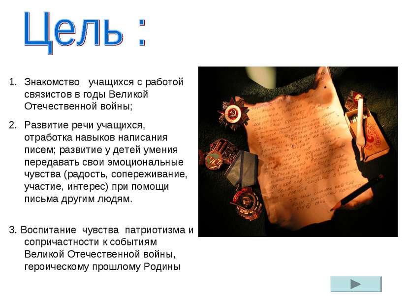 Знакомство учащихся с работой связистов в годы Великой Отечественной войны; Р...