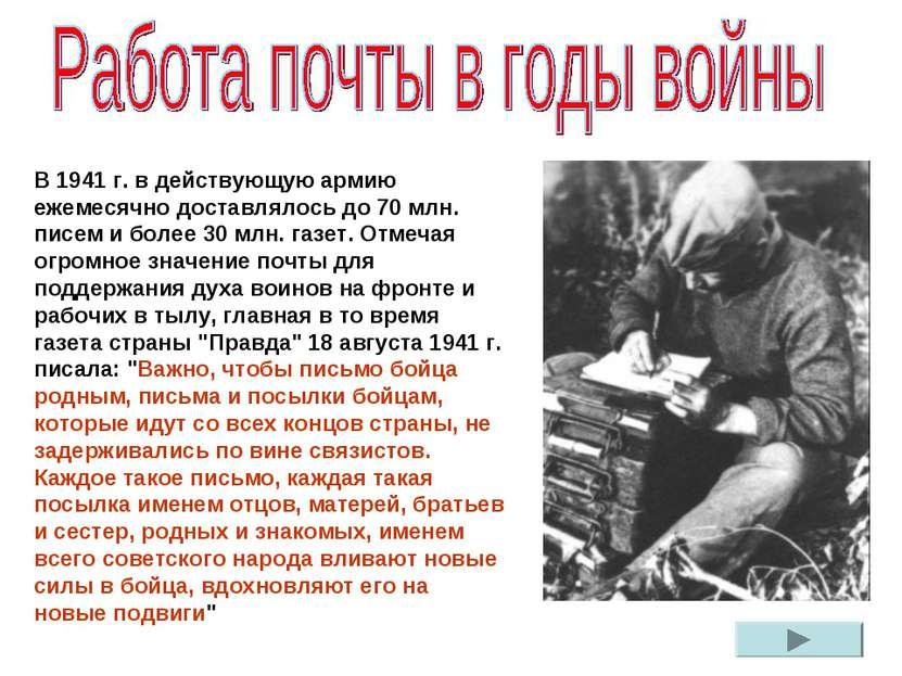 В 1941 г. в действующую армию ежемесячно доставлялось до 70 млн. писем и боле...