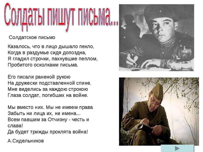 Солдатское письмо Казалось, что в лицо дышало пекло, Когда в раздумье сидя до...