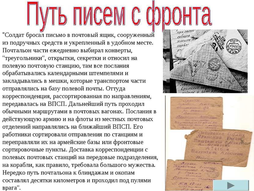 """""""Солдат бросал письмо в почтовый ящик, сооруженный из подручных средств и укр..."""