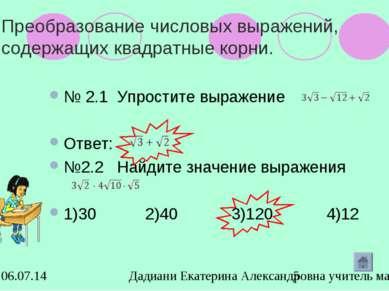 Преобразование числовых выражений, содержащих квадратные корни. № 2.1 Упрости...