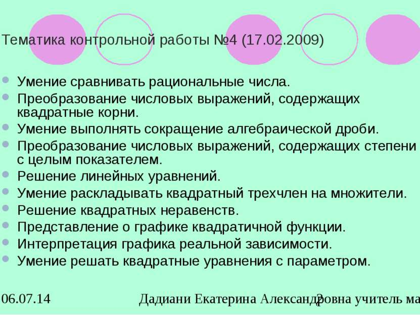 Тематика контрольной работы №4 (17.02.2009) Умение сравнивать рациональные чи...