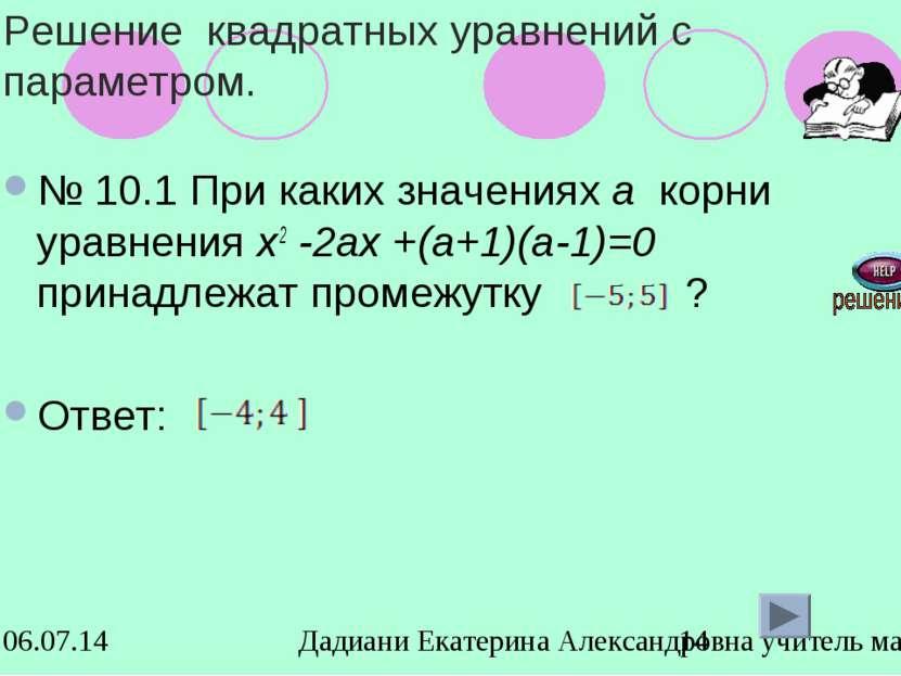 Решение квадратных уравнений с параметром. № 10.1 При каких значениях а корни...