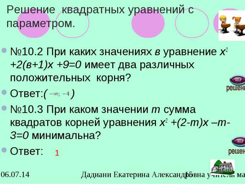 Решение квадратных уравнений с параметром. №10.2 При каких значениях в уравне...