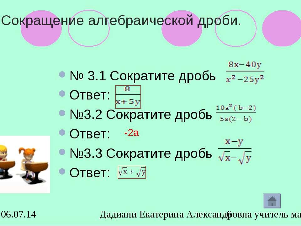 Сокращение алгебраической дроби. № 3.1 Сократите дробь Ответ: №3.2 Сократите ...
