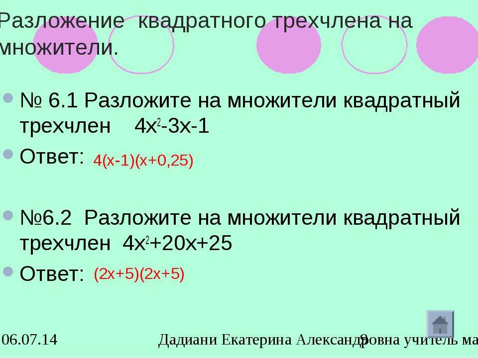 Разложение квадратного трехчлена на множители. № 6.1 Разложите на множители к...