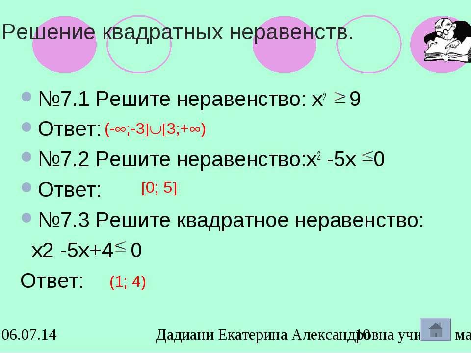 Решение квадратных неравенств. №7.1 Решите неравенство: х2 9 Ответ: №7.2 Реши...