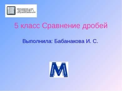5 класс Сравнение дробей Выполнила: Бабанакова И. С.