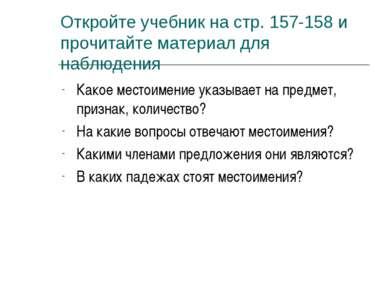 Откройте учебник на стр. 157-158 и прочитайте материал для наблюдения Какое м...