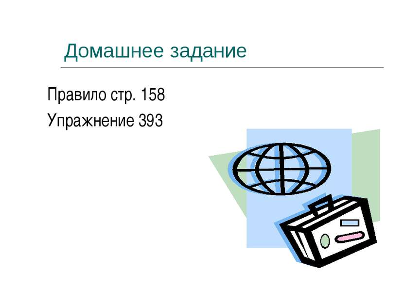 Домашнее задание Правило стр. 158 Упражнение 393