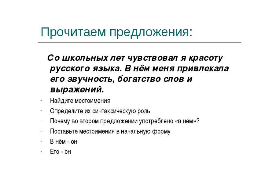 Прочитаем предложения: Со школьных лет чувствовал я красоту русского языка. В...
