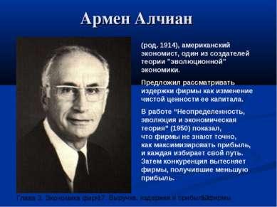 "Армен Алчиан (род. 1914), американский экономист, один из создателей теории ""..."