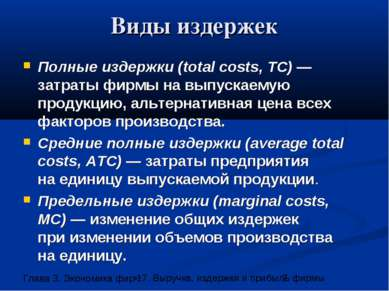Виды издержек Полные издержки (total costs, TC) —затраты фирмы на выпускаемую...