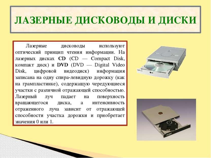 ЛАЗЕРНЫЕ ДИСКОВОДЫ И ДИСКИ Лазерные дисководы используют оптический принцип ч...