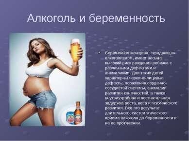 Алкоголь и беременность Беременная женщина, страдающая алкоголизмом, имеет ве...
