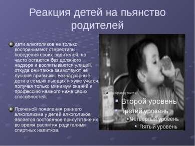 Реакция детей на пьянство родителей дети алкоголиков не только воспринимают с...