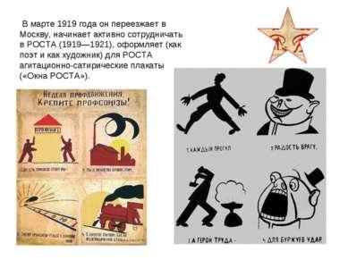 В марте1919 годаон переезжает в Москву, начинает активно сотрудничать вРО...