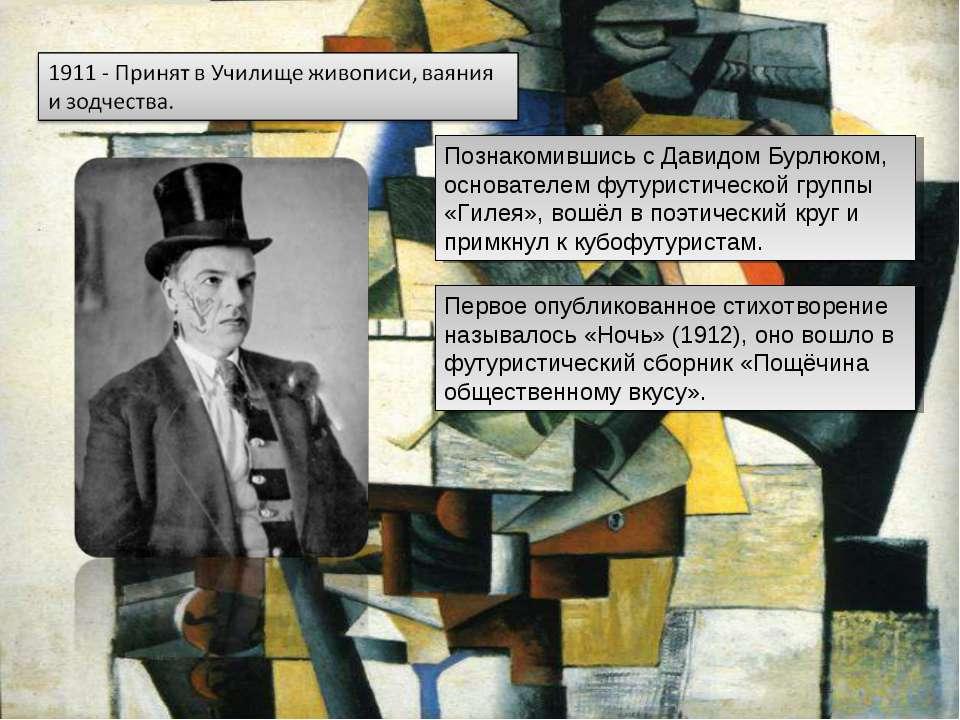 Познакомившись сДавидом Бурлюком, основателем футуристической группы «Гилея»...
