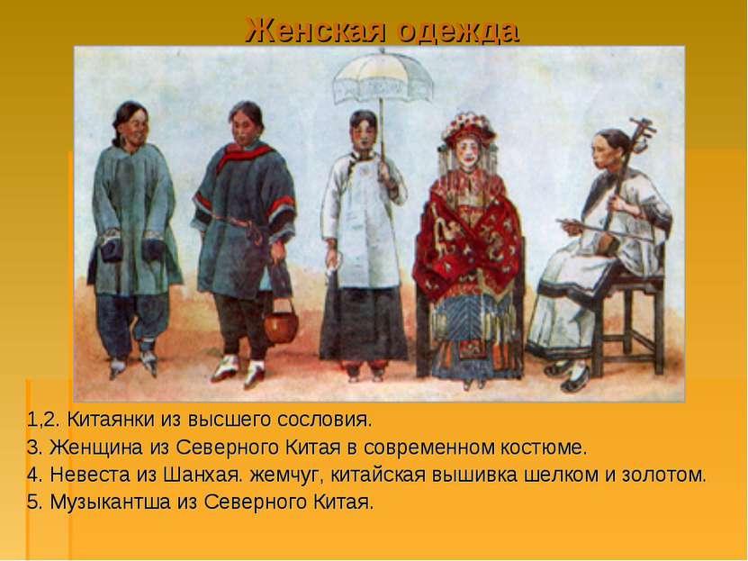 Женская одежда 1,2. Китаянки из высшего сословия. 3. Женщина из Северного Кит...