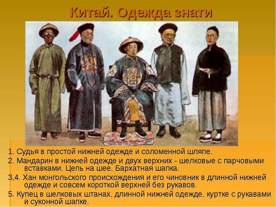 Китай. Одежда знати 1. Судья в простой нижней одежде и соломенной шляпе. 2. М...