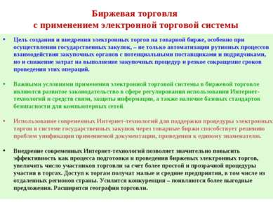 Биржевая торговля с применением электронной торговой системы Цель создания и ...