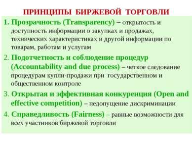 ПРИНЦИПЫ БИРЖЕВОЙ ТОРГОВЛИ 1. Прозрачность (Transparency) – открытость и дост...