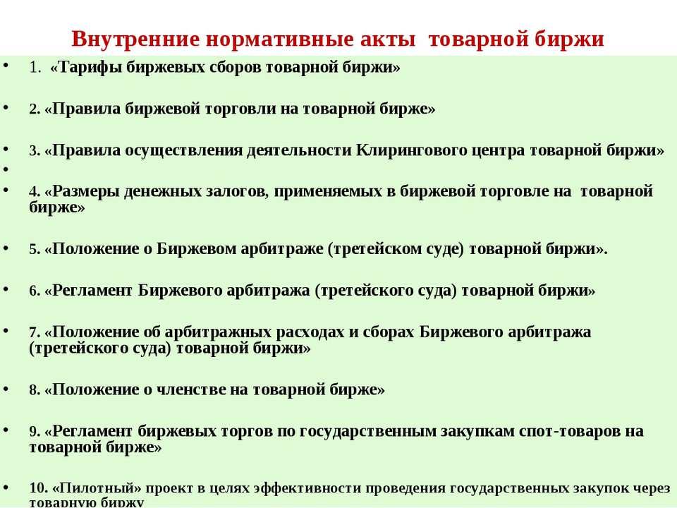 Внутренние нормативные акты товарной биржи 1. «Тарифы биржевых сборов товарно...