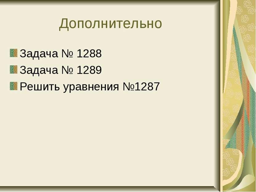 Дополнительно Задача № 1288 Задача № 1289 Решить уравнения №1287