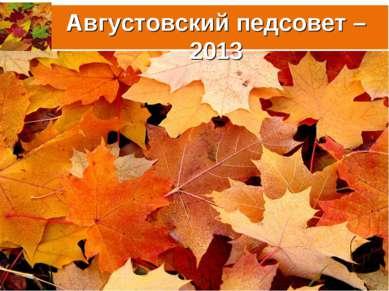 Августовский педсовет – 2013
