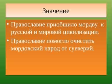 Значение Православие приобщило мордву к русской и мировой цивилизации. Правос...