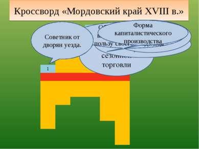 Кроссворд «Мордовский край XVIII в.» Обязанность крестьян выполнять отработки...
