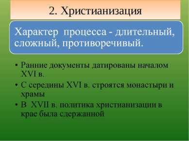 2. Христианизация