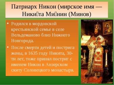 Патриарх Никон (мирское имя — Ники та Ми нин (Минов) Родился в мордовской кре...