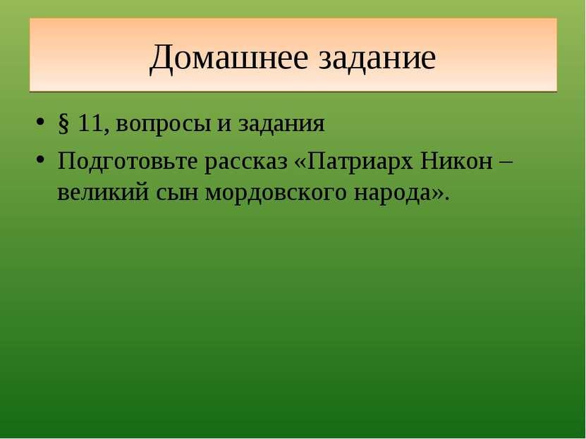 Домашнее задание § 11, вопросы и задания Подготовьте рассказ «Патриарх Никон ...