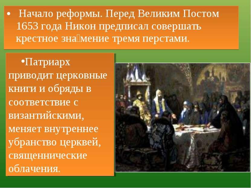 Начало реформы. Перед Великим Постом 1653 года Никон предписал совершать крес...