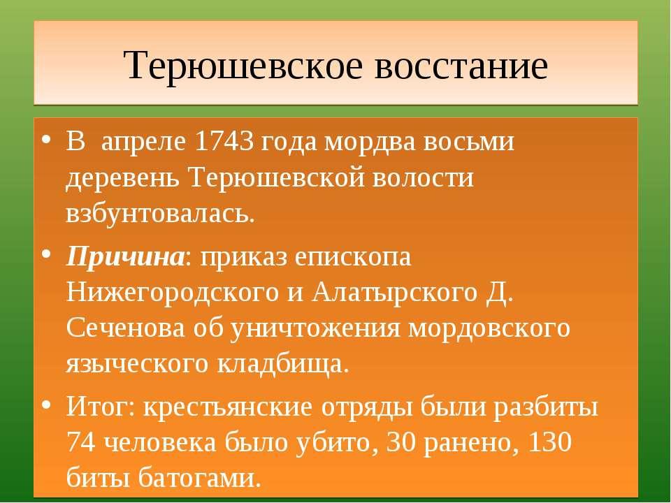 Терюшевское восстание В апреле 1743 года мордва восьми деревень Терюшевской в...