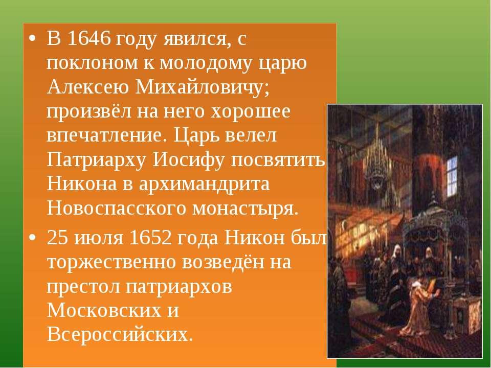 В 1646 году явился, с поклоном к молодому царю Алексею Михайловичу; произвёл ...