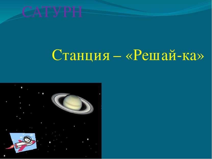 САТУРН Станция – «Решай-ка»