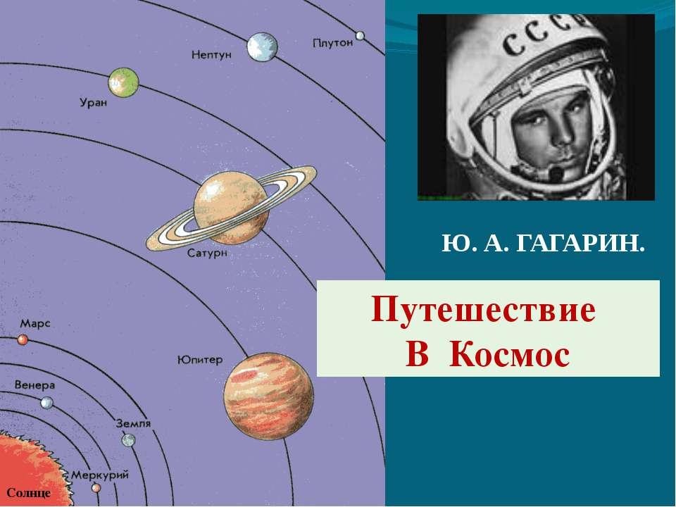 Путешествие В Космос Солнце Ю. А. ГАГАРИН.