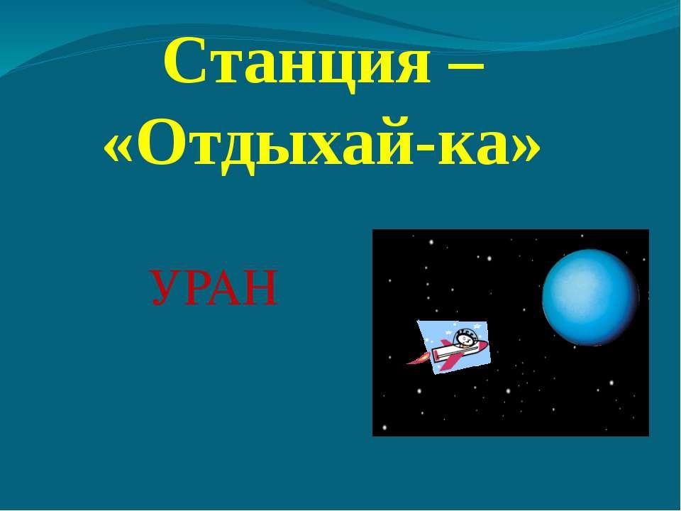 УРАН Станция – «Отдыхай-ка»