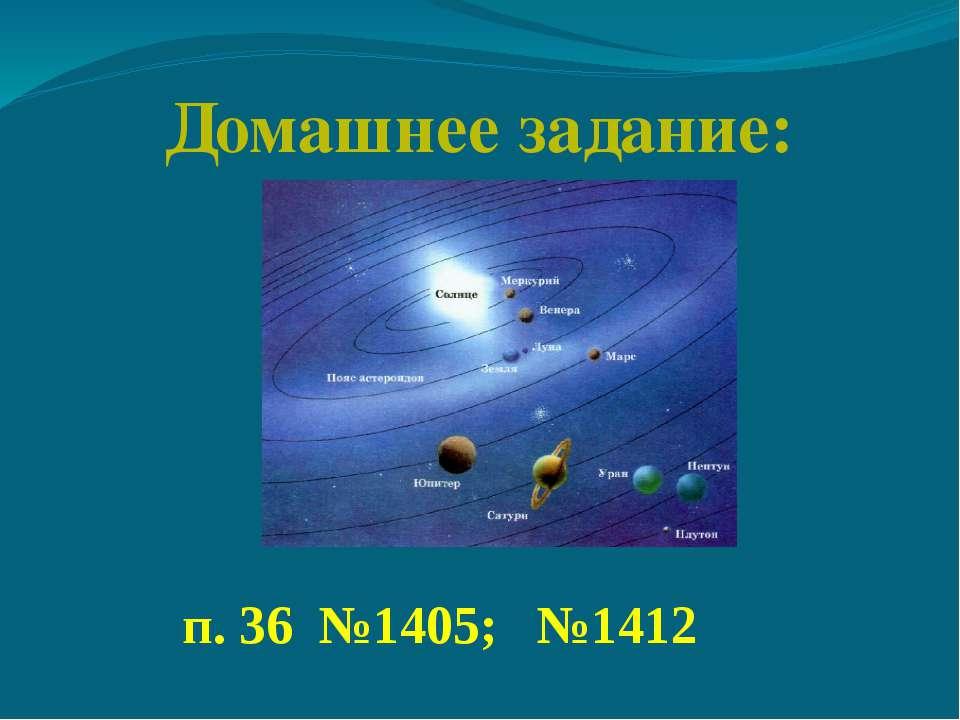 Домашнее задание: п. 36 №1405; №1412