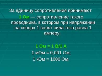 За единицу сопротивления принимают 1 Ом — сопротивление такого проводника, в ...
