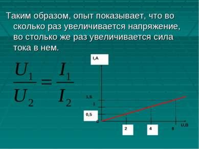 Таким образом, опыт показывает, что во сколько раз увеличивается напряжение, ...
