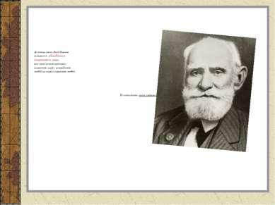 До конца своих дней Павлов оставался убеждённым сторонником мира, всю свою жи...