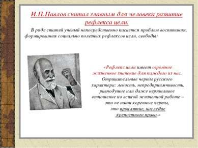 И.П.Павлов считал главным для человека развитие рефлекса цели. В ряде статей ...