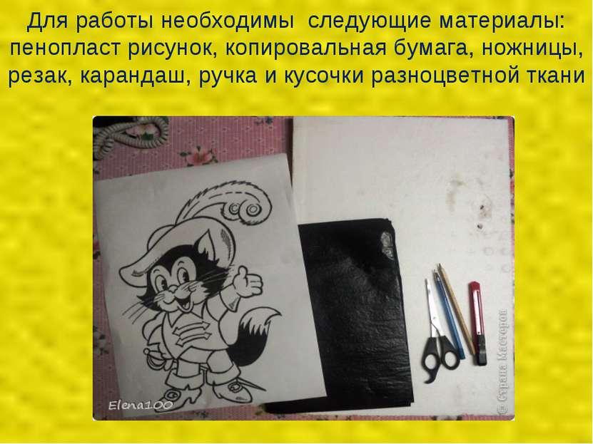 Для работы необходимы следующие материалы: пенопласт рисунок, копировальная б...