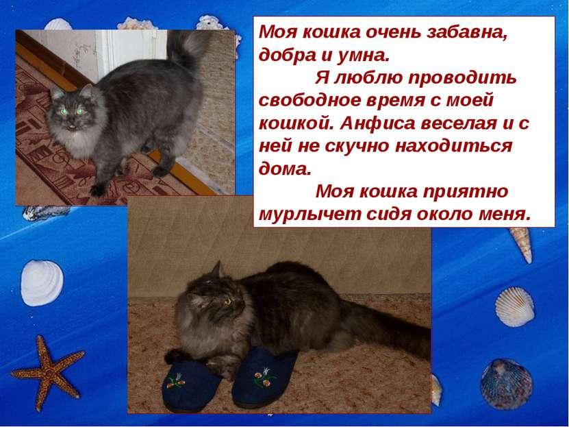Моя кошка очень забавна, добра и умна. Я люблю проводить свободное время с мо...